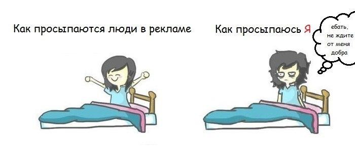 Как сделать чтобы не просыпать