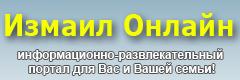 Измаил Онлайн. Новости Измаила, погода в Измаиле, знакомства в Измаиле